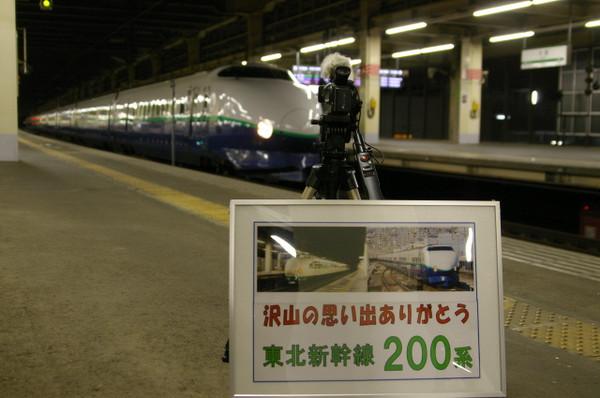 200系新幹線とお見送りポスター