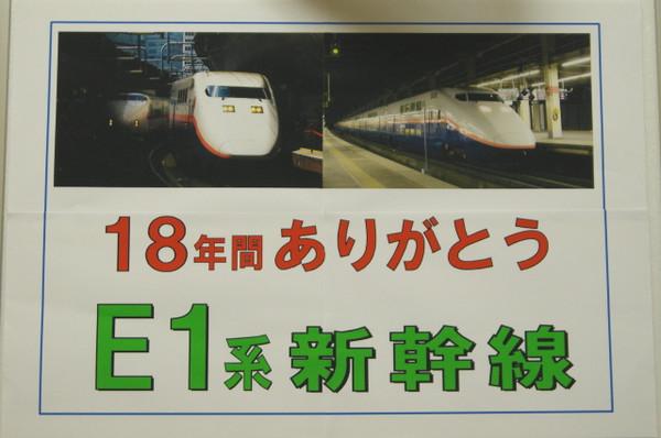 E1系MAXのお見送りポスター完成版