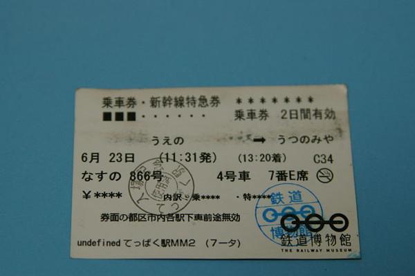 大宮鉄道博物館の記念切符