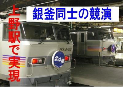 上野駅での銀釜同士の並び
