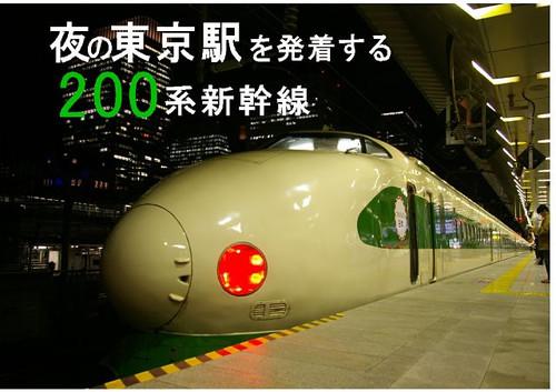 東京駅での200系の夜の発着シーン