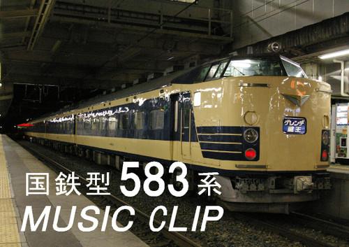 国鉄型583系の姿をミュージッククリップ風にまとめてみました