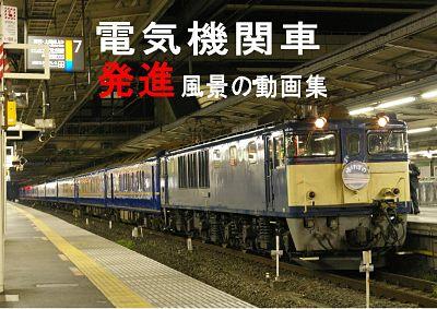 電気機関車の発進風景まとめ動画